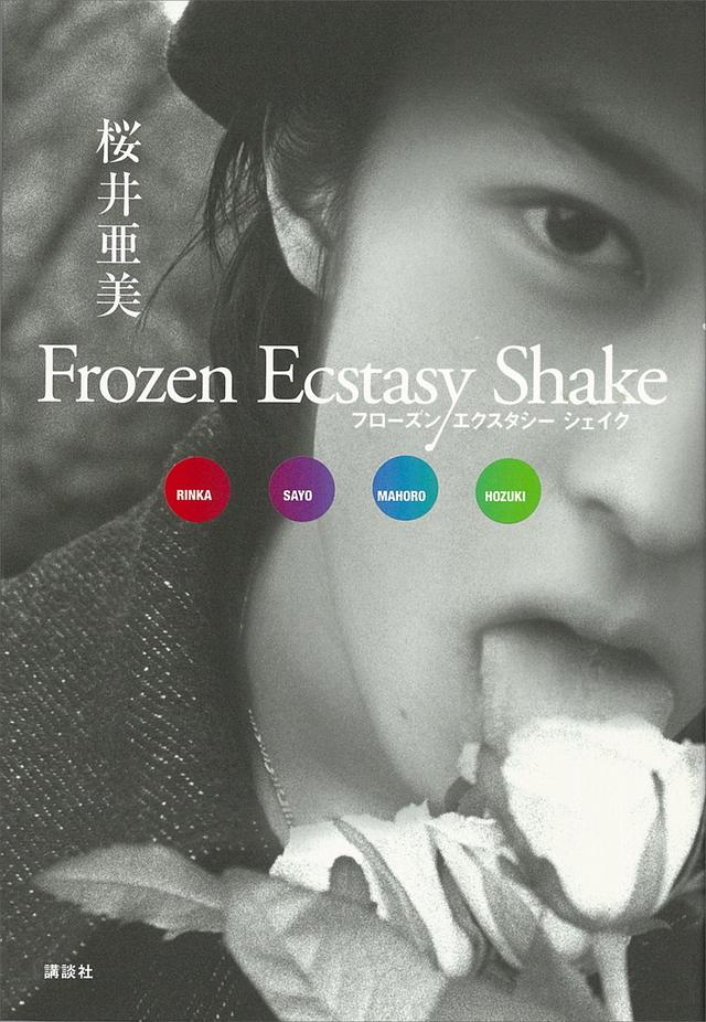 Frozen Ecstasy Shake フローズンエクスタシーシェイク