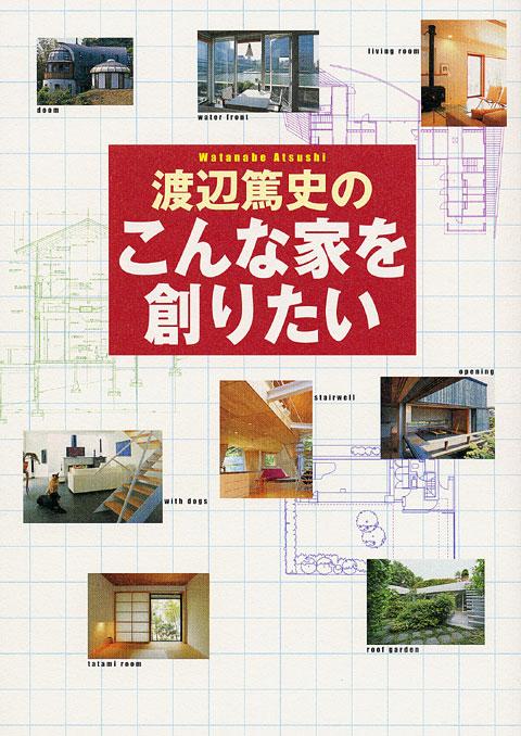 渡辺篤史の画像 p1_1