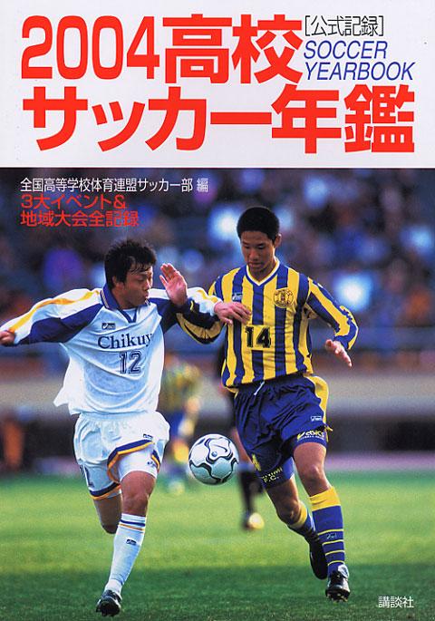 2004高校サッカー年鑑