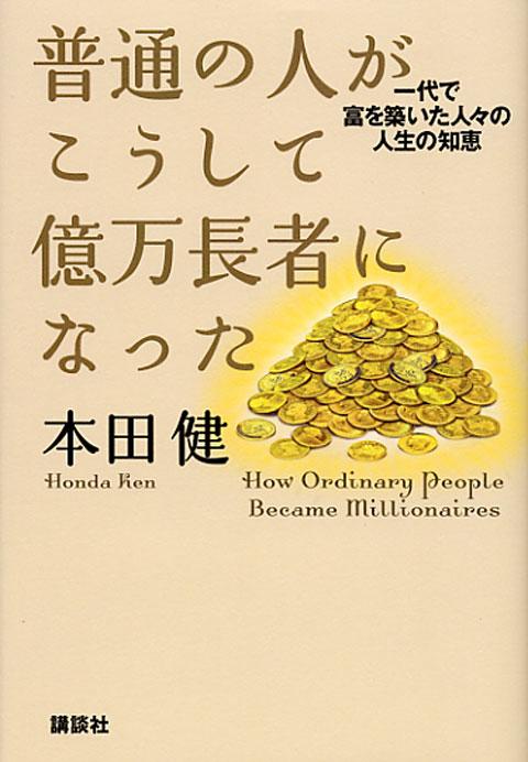 普通の人がこうして億万長者になった 一代で富を築いた人々