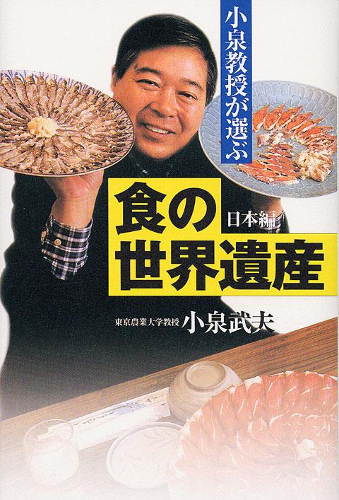 小泉教授が選ぶ「食の世界遺産」