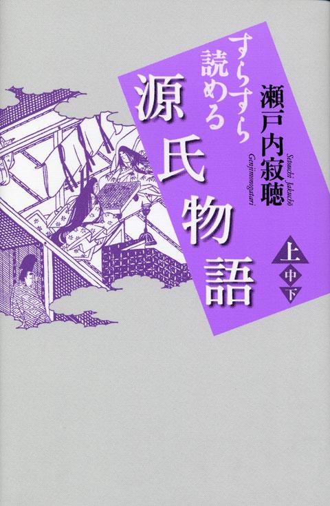 すらすら読める源氏物語