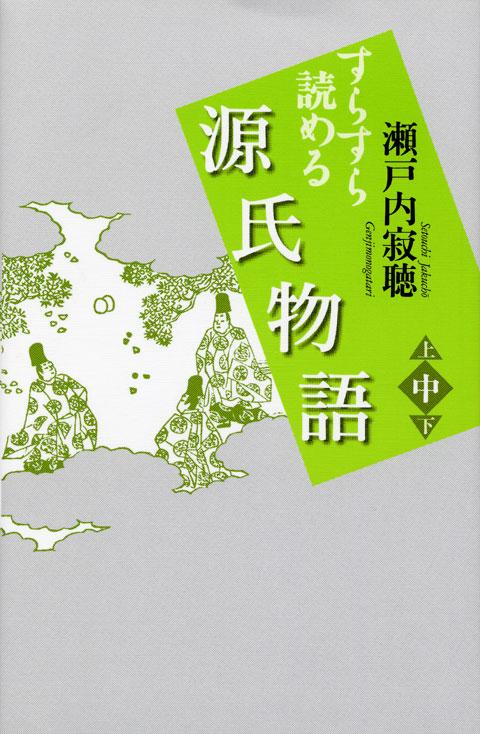 すらすら読める源氏物語(中)