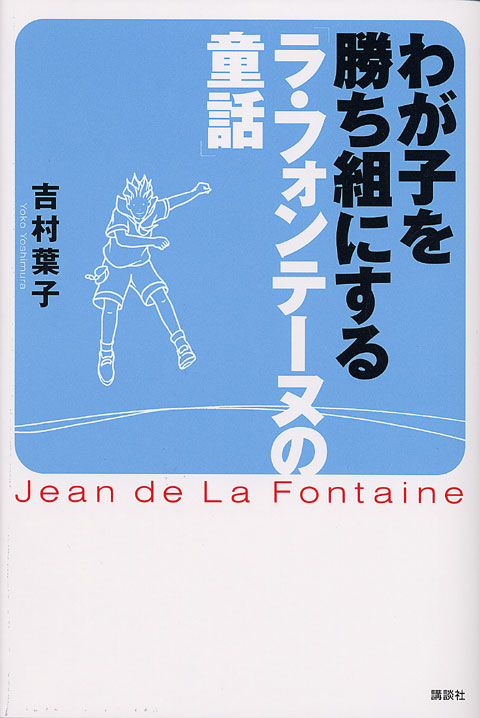 わが子を勝ち組にする「ラ・フォンテーヌの童話」
