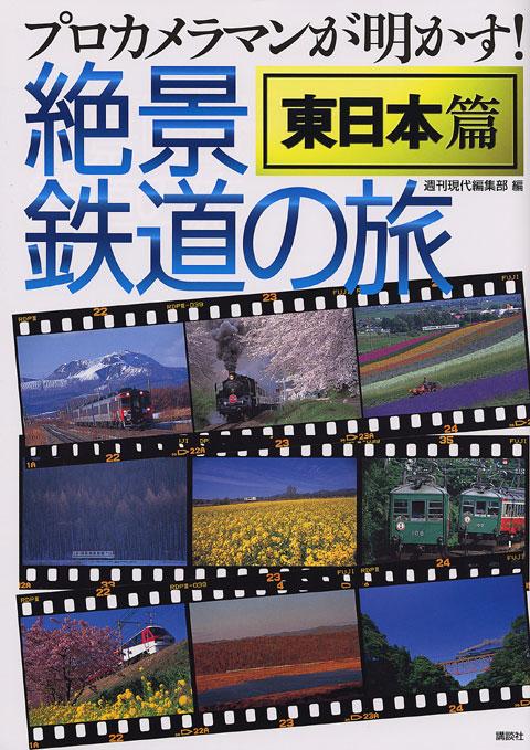 絶景 鉄道の旅 東日本篇