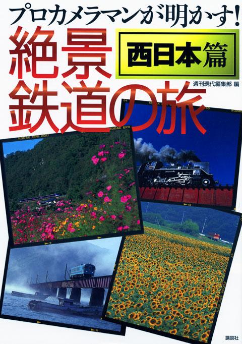 絶景 鉄道の旅 西日本篇