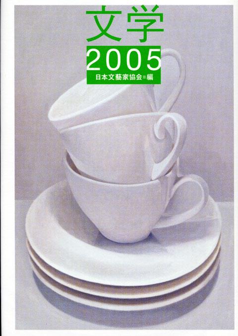 文学2005