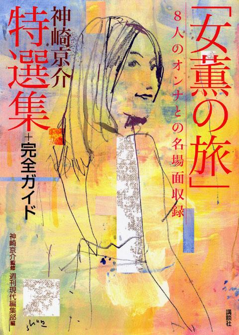 神崎京介「女薫の旅」特選集+完全ガイド