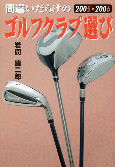 2005-2006年版 間違いだらけのゴルフクラブ選び