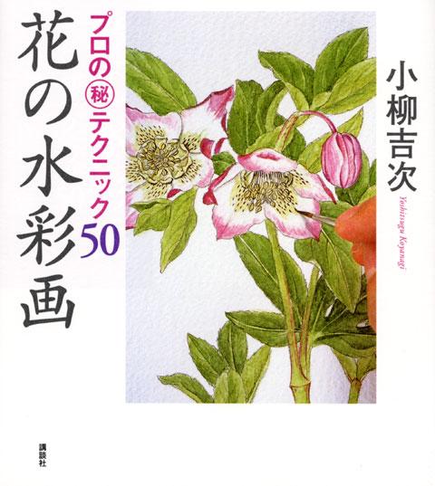 花の水彩画 プロの秘テクニック50