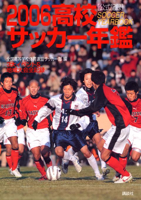 2006高校サッカー年鑑