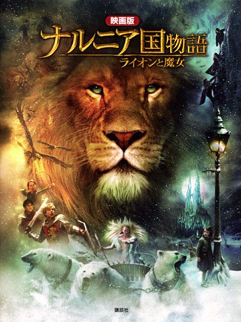 映画版 ナルニア国物語 ライオンと魔女