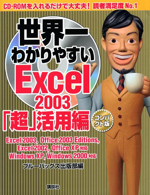 世界一わかりやすいExcel2003「超」活用編 コンパクト版