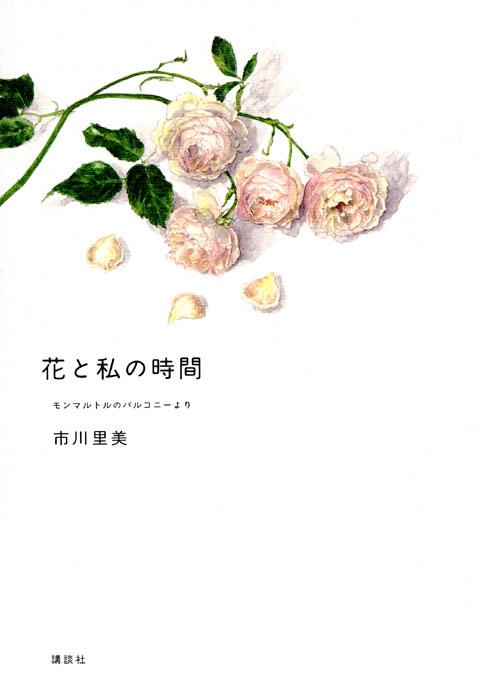 花と私の時間