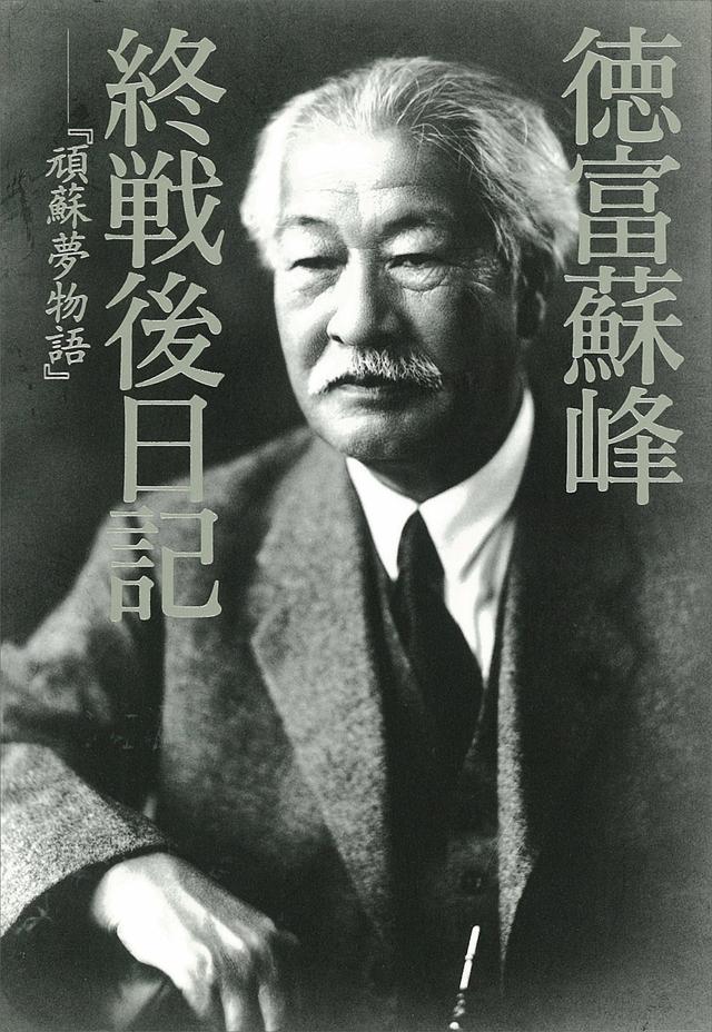 徳富蘇峰 終戦後日記
