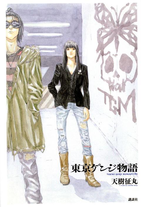 東京ゲンジ物語