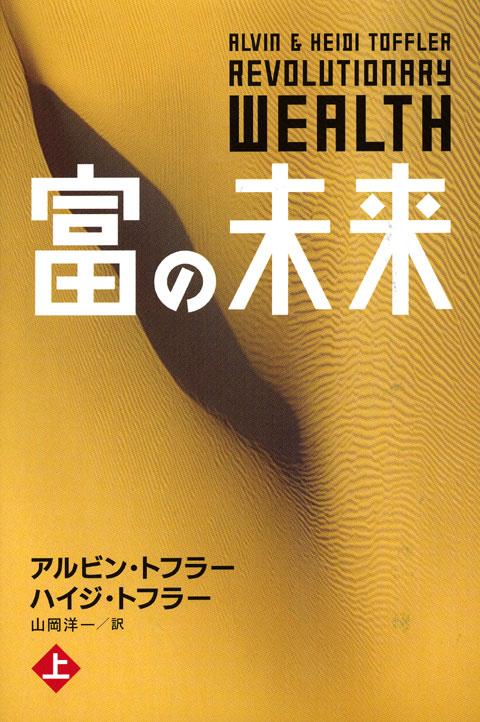 富の未来(上)