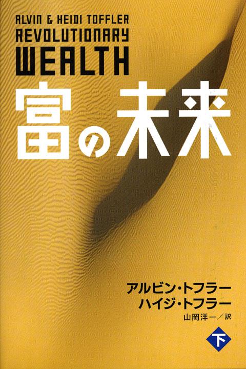 富の未来(下)