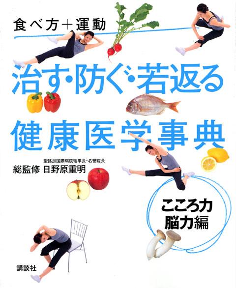 食べ方+運動 治す・防ぐ・若返る健康医学事典 こころ力・脳力編