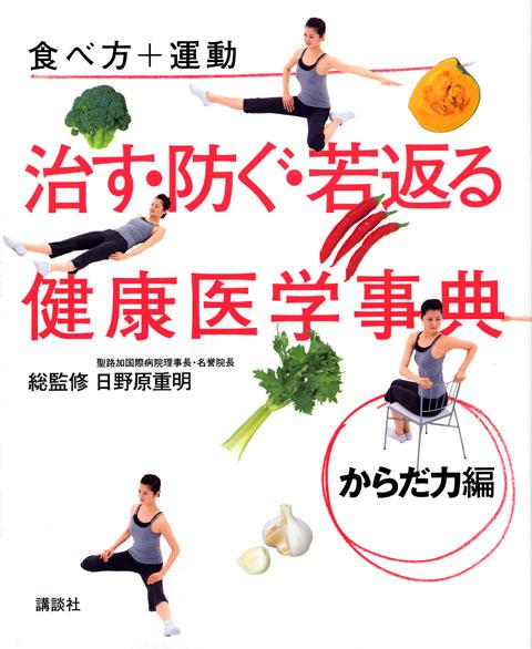 食べ方+運動 治す・防ぐ・若返る健康医学事典 からだ力編