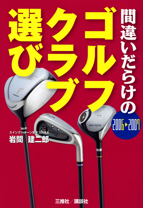 2006ー2007年版 間違いだらけのゴルフクラブ選び