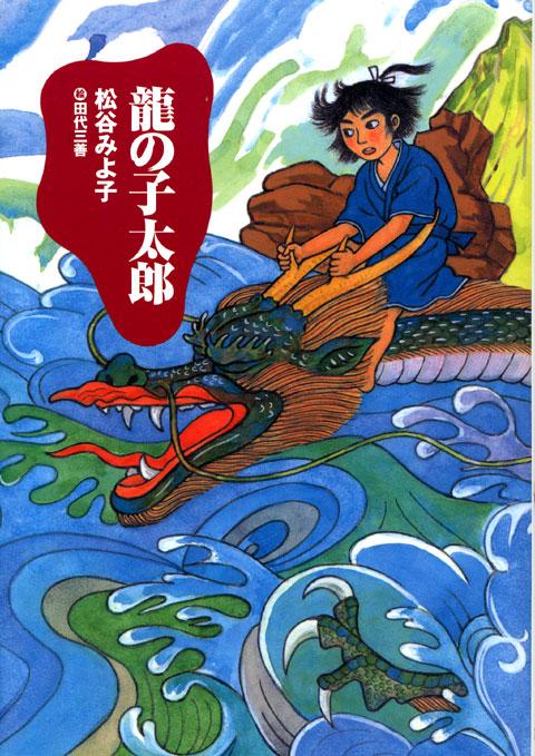 龍の子太郎(新装版)