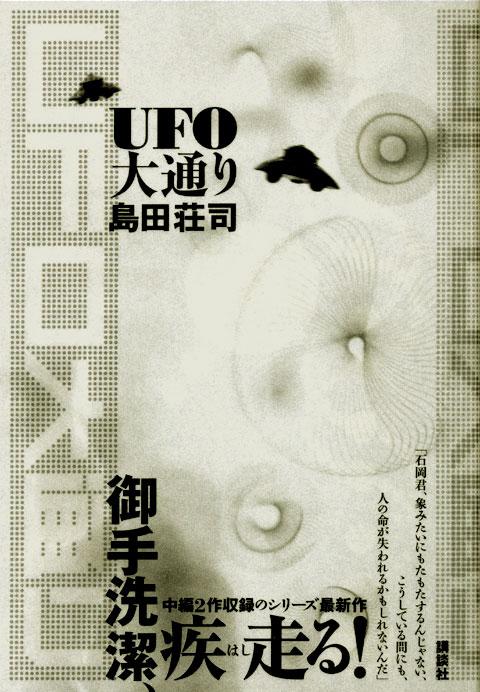UFO大通り