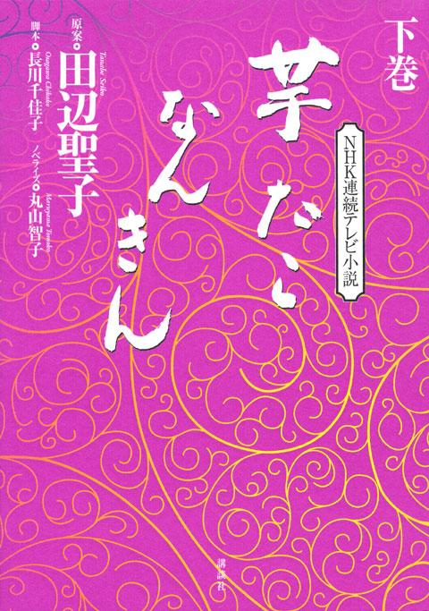 NHK連続テレビ小説『芋たこなんきん』下巻