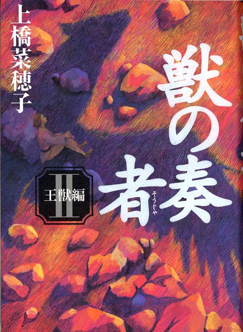 獣の奏者 (2)王獣編