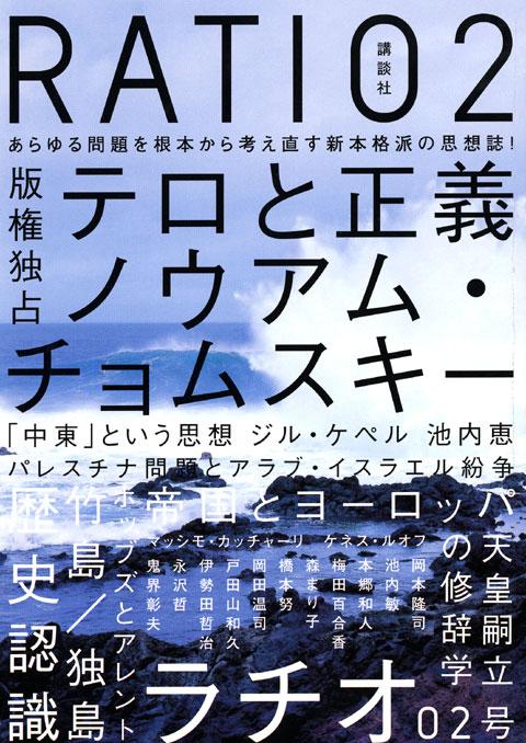 別冊「本」ラチオ 〇二号