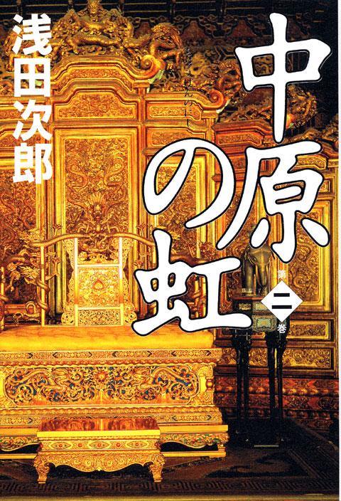 中原の虹 第二巻