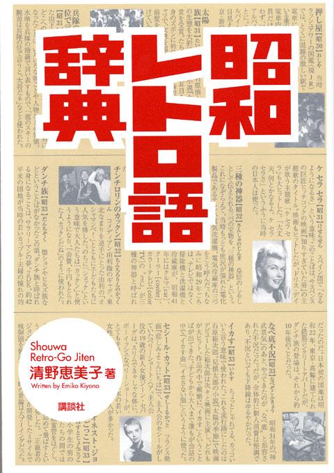 昭和レトロ語辞典