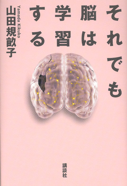 それでも脳は学習する