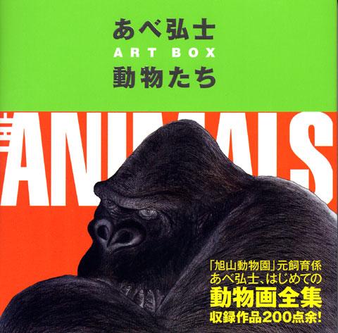 あべ弘士ART BOX 動物たち