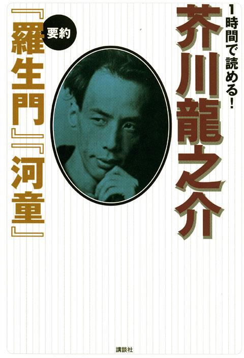 1時間で読める! 芥川龍之介 要約 『羅生門』『河童』