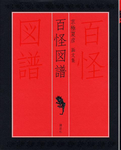 京極夏彦画文集 百怪図譜