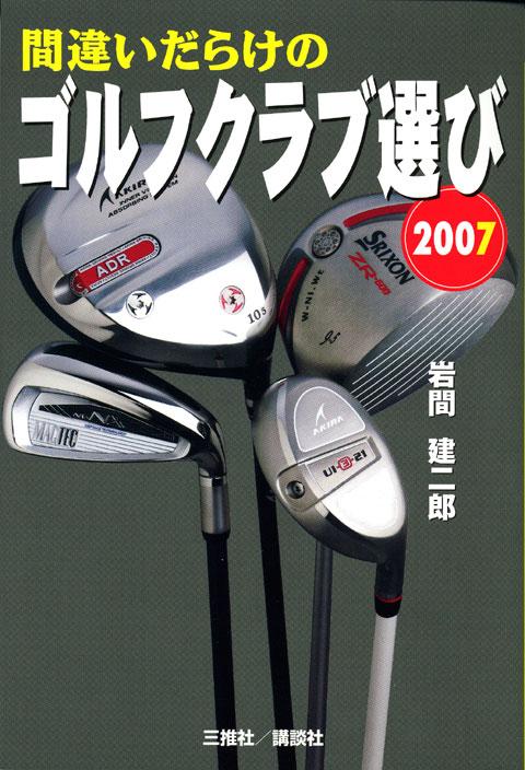 2007年版 間違いだらけのゴルフクラブ選び