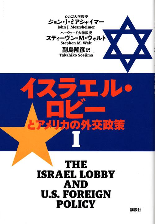 イスラエル・ロビーとアメリカの外交政策(1)