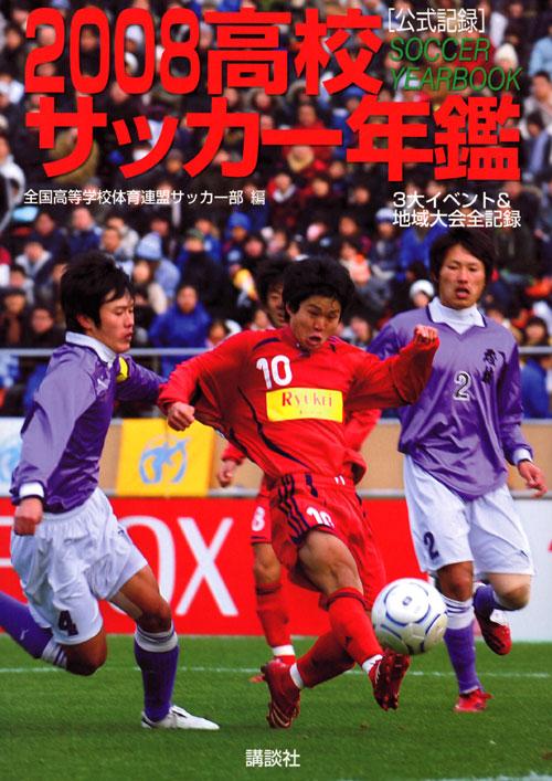 2008高校サッカー年鑑