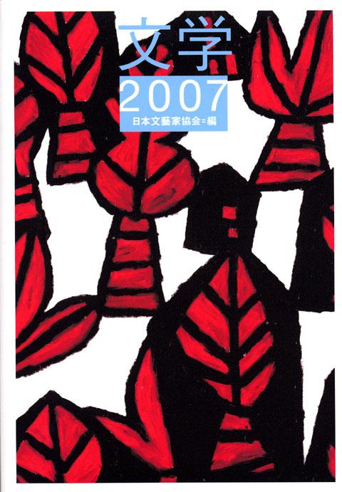 文学2007