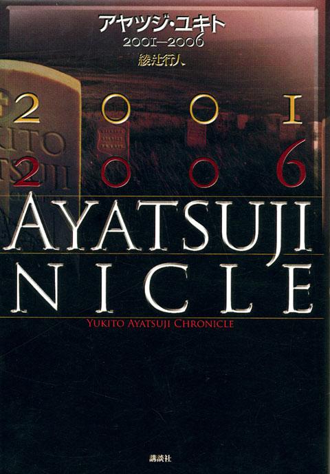 アヤツジ・ユキト 2001-2006