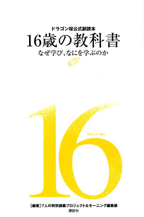 ドラゴン桜公式副読本 16歳の教科書 なぜ学び、なにを学ぶのか