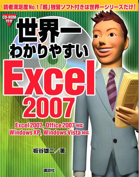 世界一わかりやすいExcel 2007