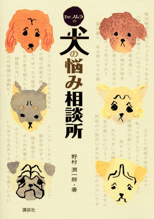 Dr.ノムラの犬の悩み相談所