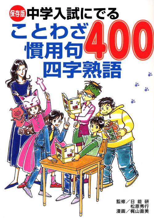 保存版 中学入試にでる ことわざ 慣用句 四字熟語400
