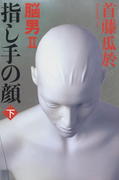 指し手の顔 脳男 2 (下)