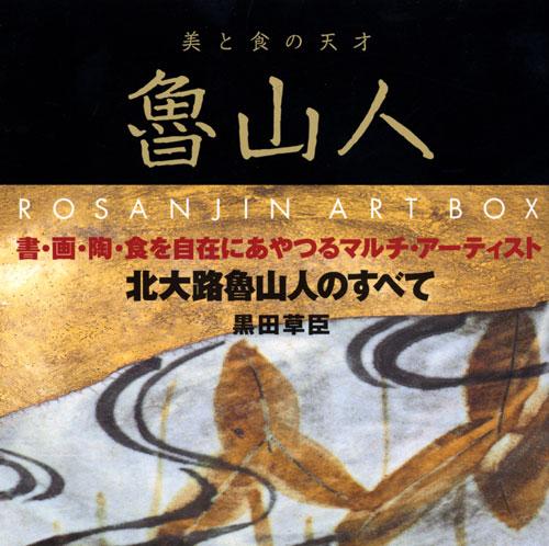 美と食の天才 魯山人 ART BOX