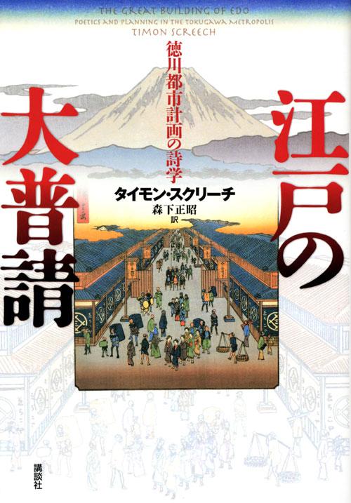 江戸の大普請 徳川都市計画の詩学