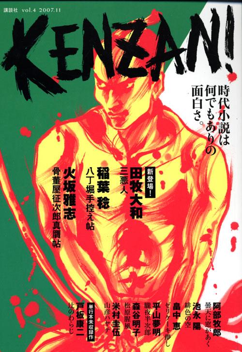 KENZAN! vol.4