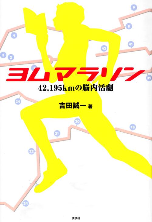 ヨム マラソン 42.195kmの脳内活劇